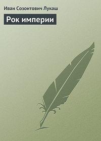 Иван Лукаш -Рок империи