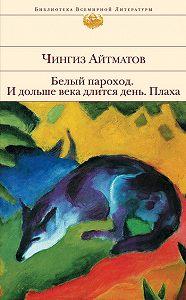 Чингиз Айтматов -Белый пароход