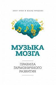 Анет Прен -Музыка мозга. Правила гармоничного развития