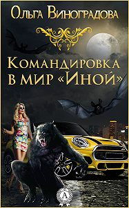 Ольга Виноградова -Командировка в мир «Иной»