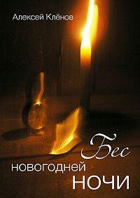 Алексей Кленов - Бес новогоднейночи