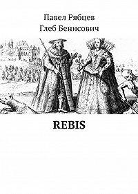 Павел Рябцев -Rebis