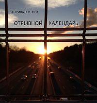 Катерина Березина -Отрывной календарь