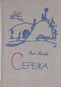 Вера Федоровна Панова - Сережа
