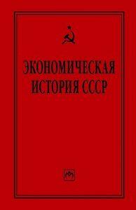 Коллектив Авторов - Экономическая история СССР: очерки