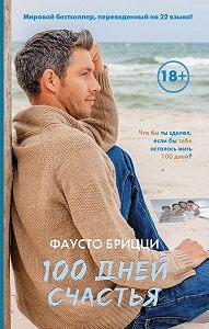 Фаусто Брицци - 100 дней счастья