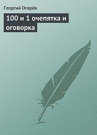 Георгий Огарёв - 100 и 1 очепятка и оговорка