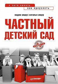 Вадим Зицер -Частный детский сад: с чего начать, как преуспеть