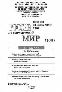Юрий Игрицкий -Россия и современный мир № 1 / 2010