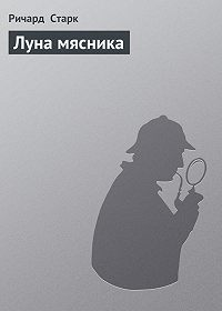 Ричард Старк - Луна мясника