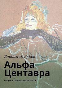 Владимир Буров -Альфа Центавра. Второе путешествие наземлю