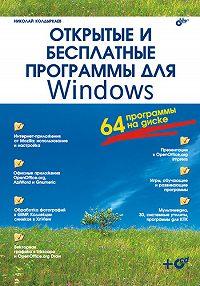Николай Колдыркаев -Открытые и бесплатные программы для Windows