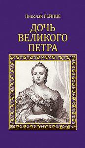 Николай Гейнце -Дочь Великого Петра
