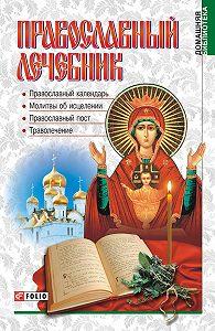 А. М. Гопаченко -Православный лечебник