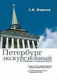 С. И. Шишков -Петербург экскурсионный. Рекомендации по проведению экскурсий