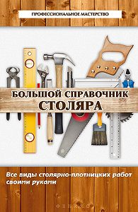 В. Котельников -Большой справочник столяра. Все виды столярно-плотницких работ своими руками
