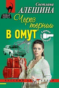 Светлана Алешина -Через тернии в омут