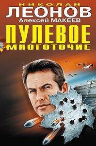 Николай Леонов -Пулевое многоточие