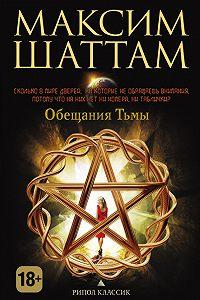 Максим Шаттам - Обещания тьмы
