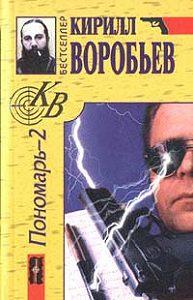 Баян Ширянов - Убийца для Пономаря