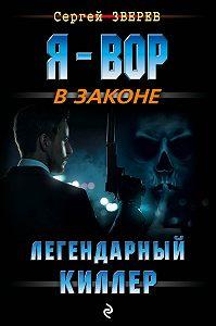 Сергей Зверев -Легендарный киллер