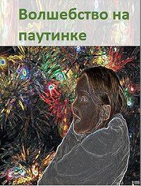 Елена Влатова -Волшебство на паутинке