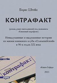 Борис Штейн -Контрафакт