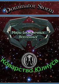 Сергей Шаврук -Миры Бесконечных Вселенных. Коварство Юлиуса