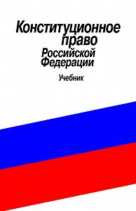 Сергей Хмелевский -Конституционное право Российской Федерации. Учебник