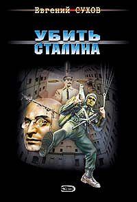 Евгений Сухов - Убить Сталина