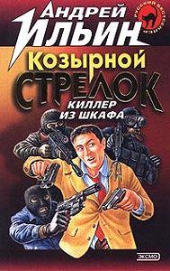 Андрей Ильин -Козырной стрелок
