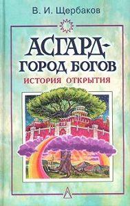 Владимир  Щербаков - Асгард - город богов