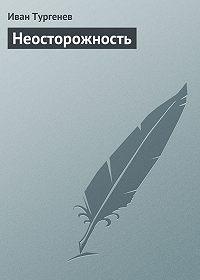 Иван Тургенев -Неосторожность