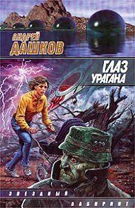 Андрей Дашков -Презумпция виновности