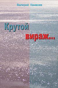 Валерий Каменев - Крутой вираж…