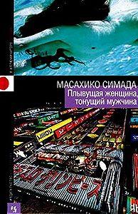 Масахико Симада -Плывущая женщина, тонущий мужчина