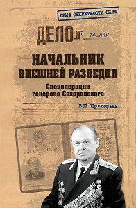 Валерий Прокофьев - Начальник внешней разведки. Спецоперации генерала Сахаровского