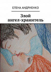 Елена Андриенко -Злой ангел-хранитель
