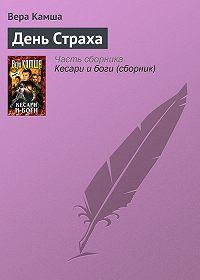 Вера Камша -День Страха