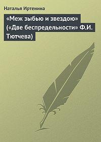 Наталья Иртенина -«Меж зыбью и звездою» («Две беспредельности» Ф.И. Тютчева)