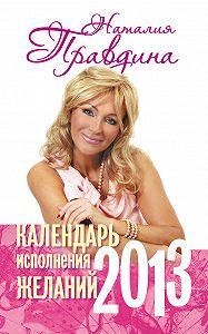Наталия Правдина -Календарь исполнения желаний. 2013