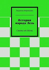 Людмила Мироненко - История народаЛель. Сказки отМилы