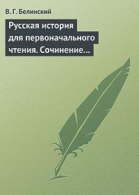 В. Г. Белинский -Русская история для первоначального чтения. Сочинение Николая Полевого (2)