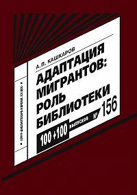 Андрей Кашкаров -Адаптация мигрантов. Роль библиотеки. Методические рекомендации от специалистов-практиков