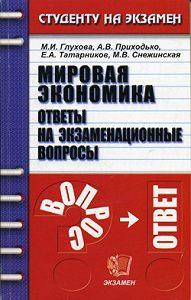 Коллектив Авторов - Мировая экономика