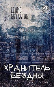 Денис Бушлатов -Хранитель Бездны