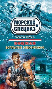 Сергей Зверев - Всплытие невозможно