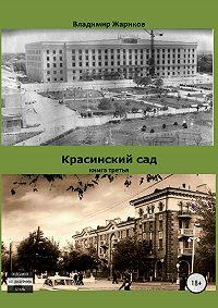 Владимир Михайлович Жариков -Красинский сад. Книга 3