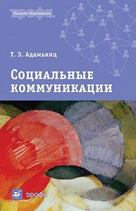 Тамара Завеновна Адамьянц -Социальные коммуникации