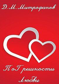 Д. Митрофанов -ПоГрешности любви